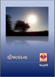 Cover-GrishmVandana